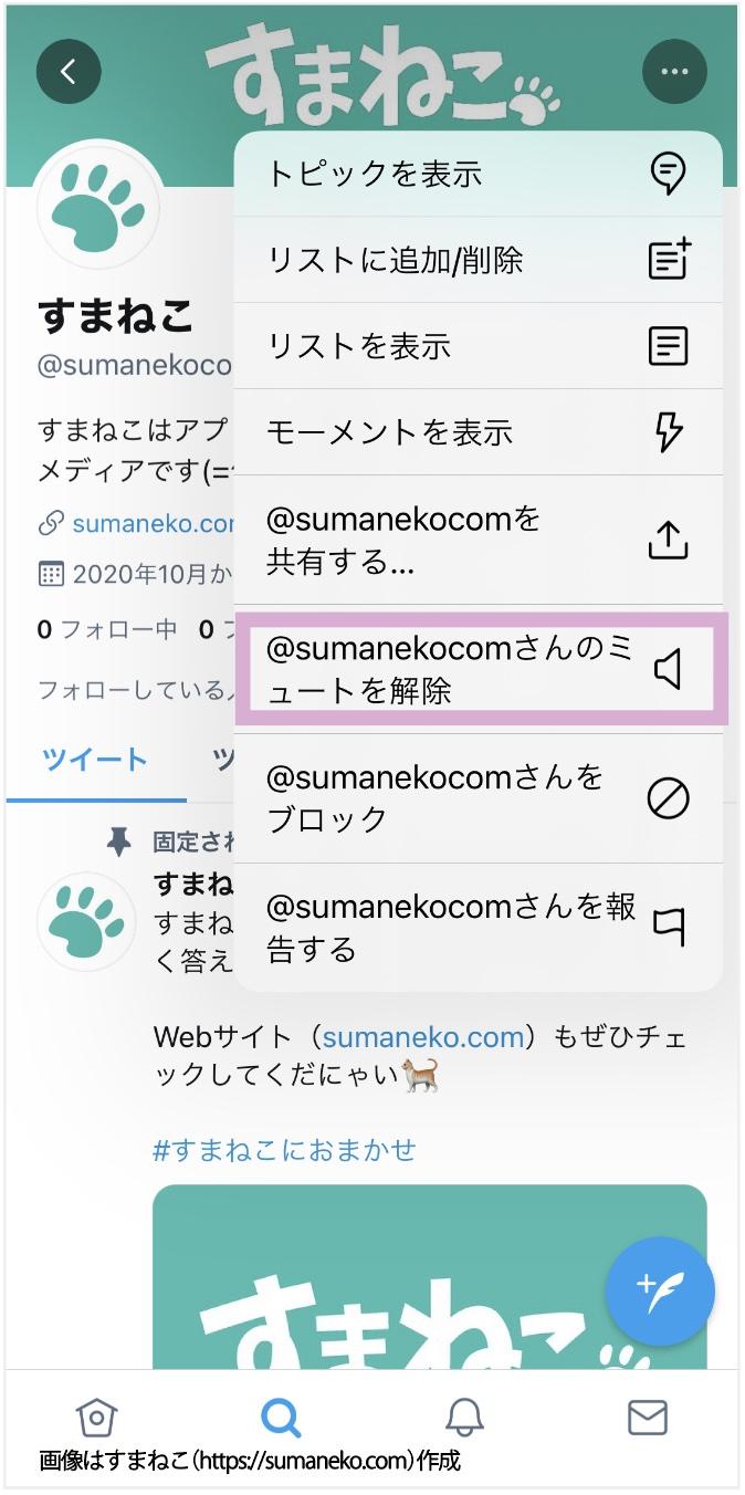 Twitterで特定のアカウントのミュートを解除する画面