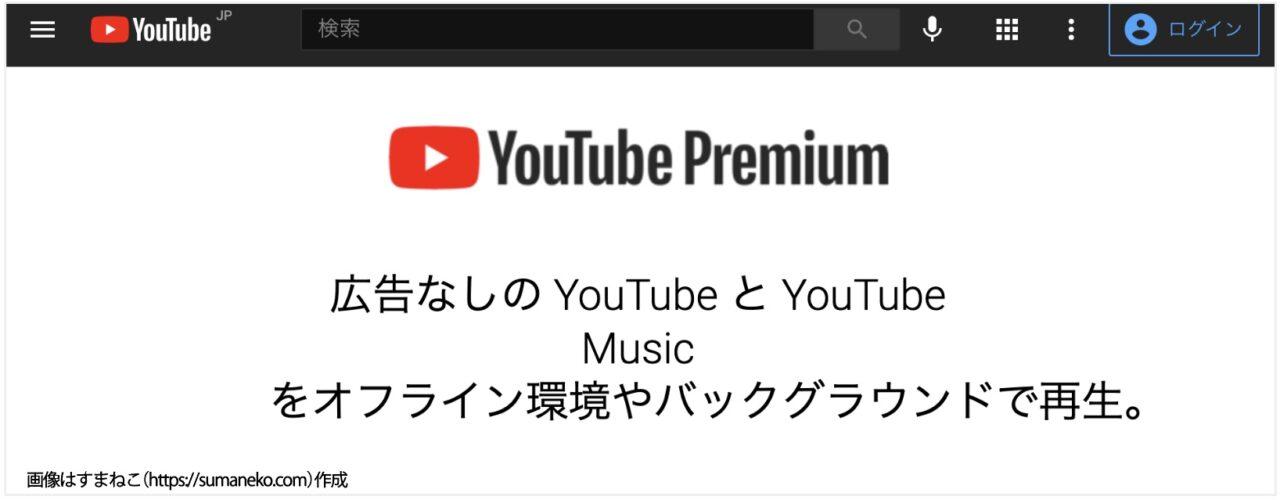 YouTube Premiumの画像