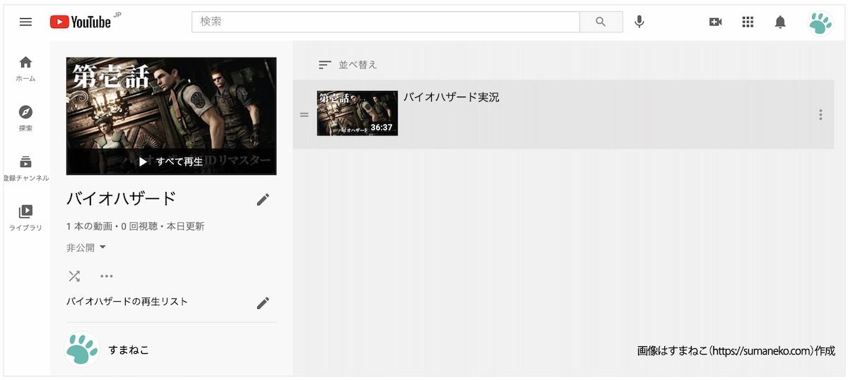 YouTubeの再生リストの例