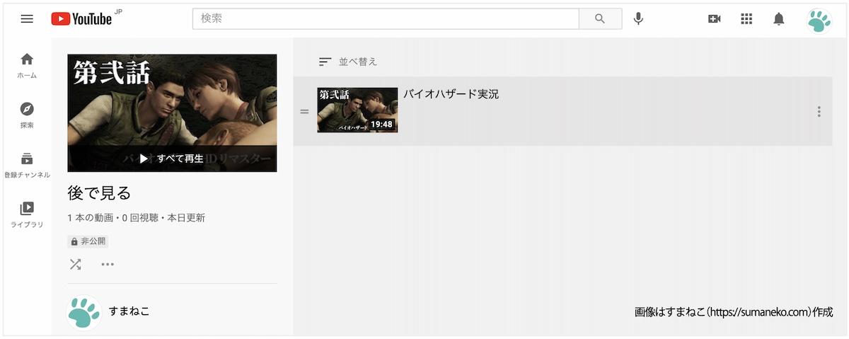 YouTubeの「後で見る」再生リストの例