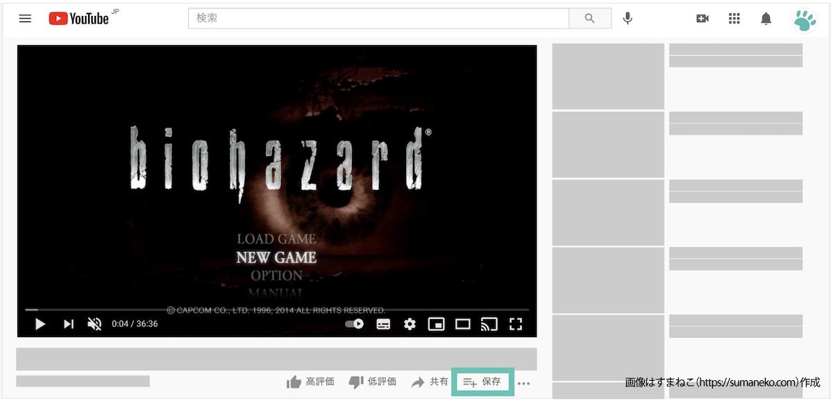 YouTube動画の「保存」アイコン