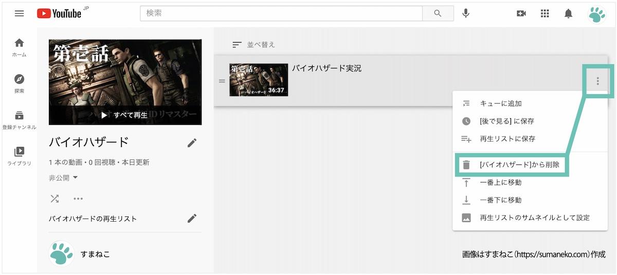YouTubeの再生リストから動画を削除する画面