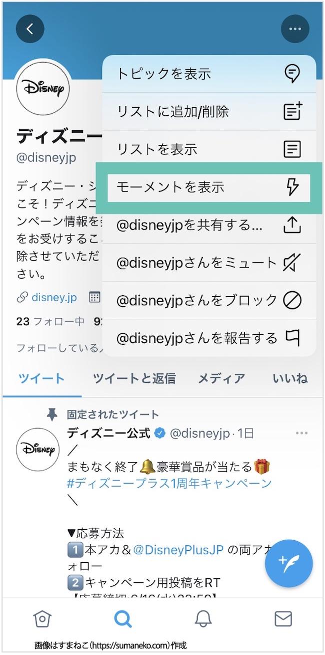Twitterのプロフィールで「モーメントを表示」をタップする画面