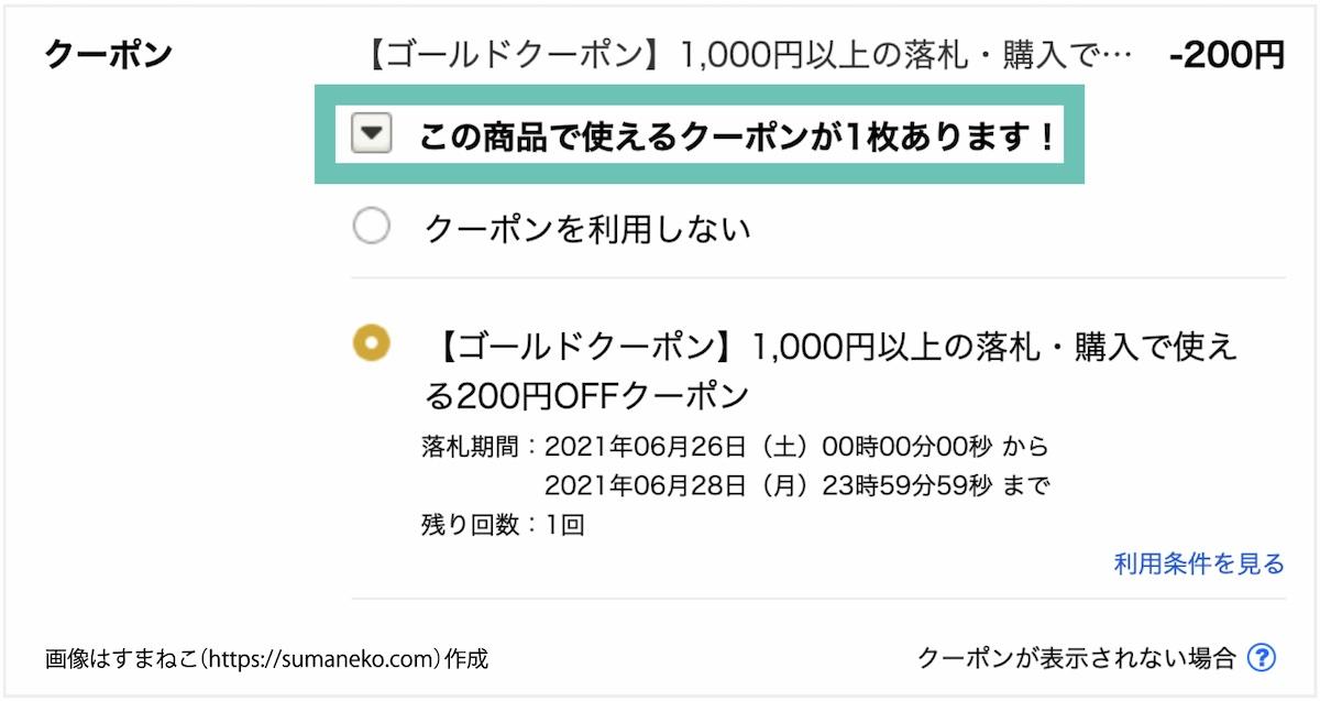 ヤフオク支払い画面のクーポン適用例
