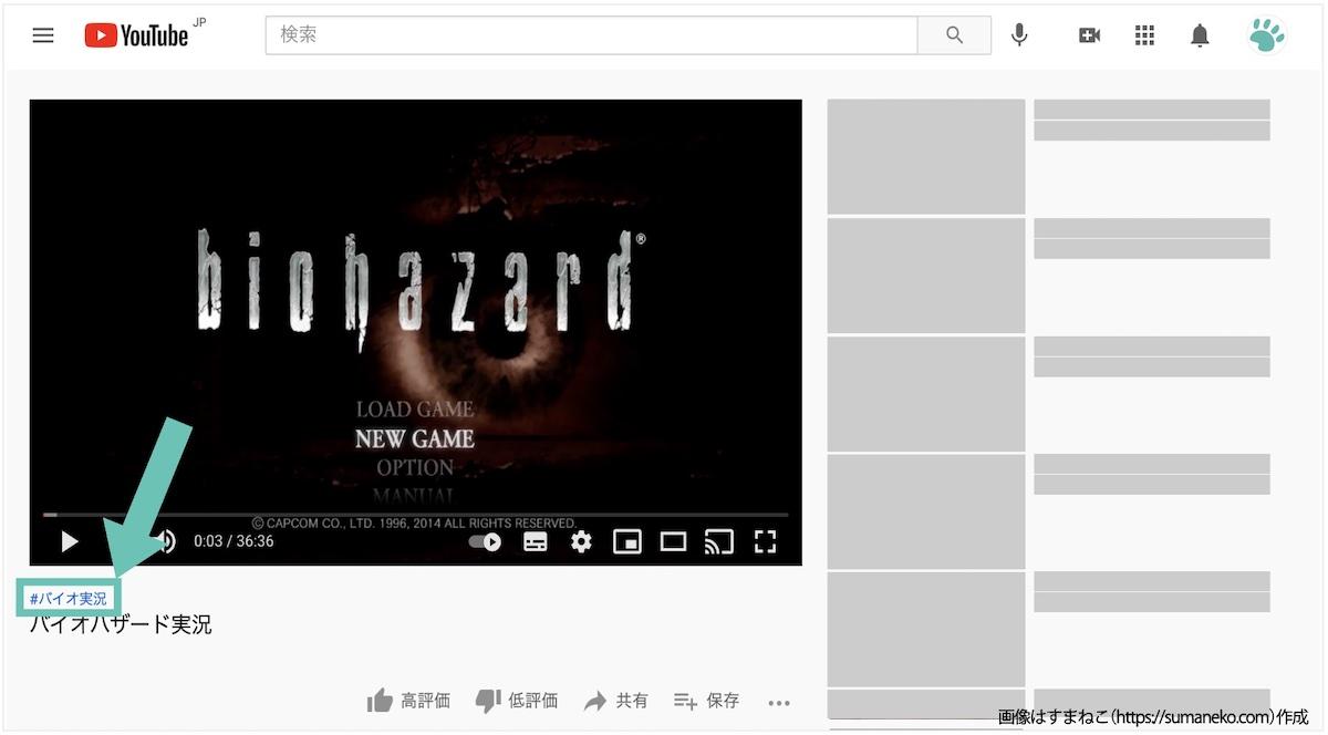 YouTubeの「ハッシュタグ」表示例