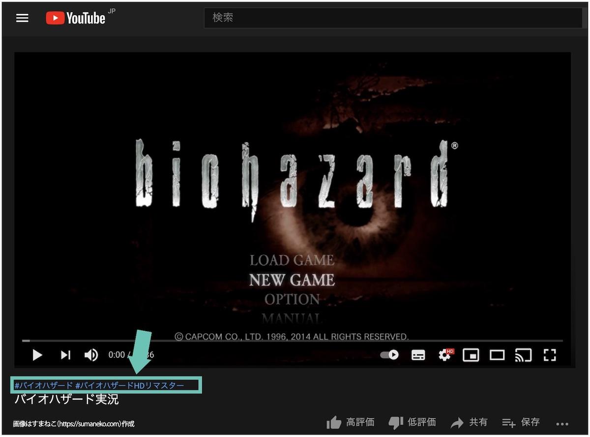 YouTube動画のハッシュタグ表示例