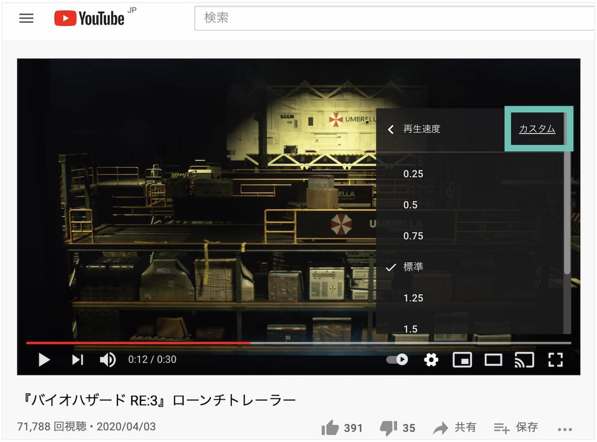 YouTubeの設定アイコン>「再生速度」の後「カスタム」をクリック(PC版)