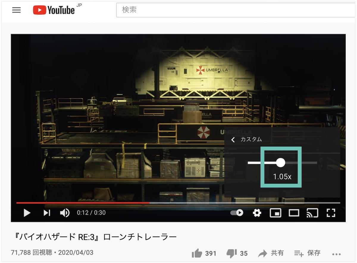 YouTubeの再生速度をカスタム変更するコントローラー(PC版)