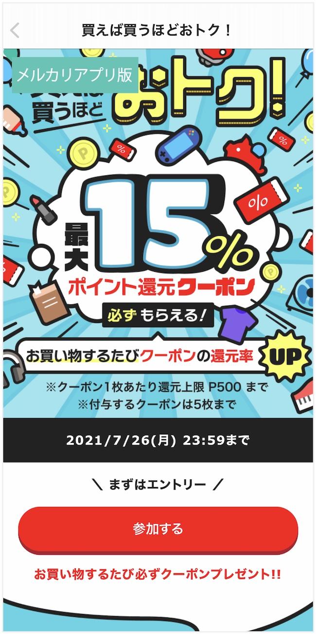 メルカリの「お買い物するたびにポイント還元クーポン必ずもらえる」キャンペーンの画像