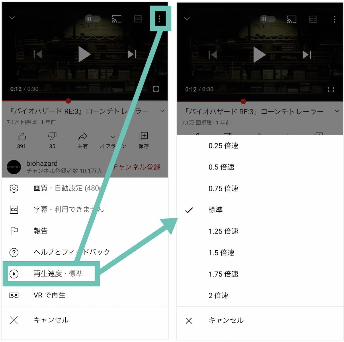 YouTubeの再生速度を変更する設定画面(スマホアプリ版)