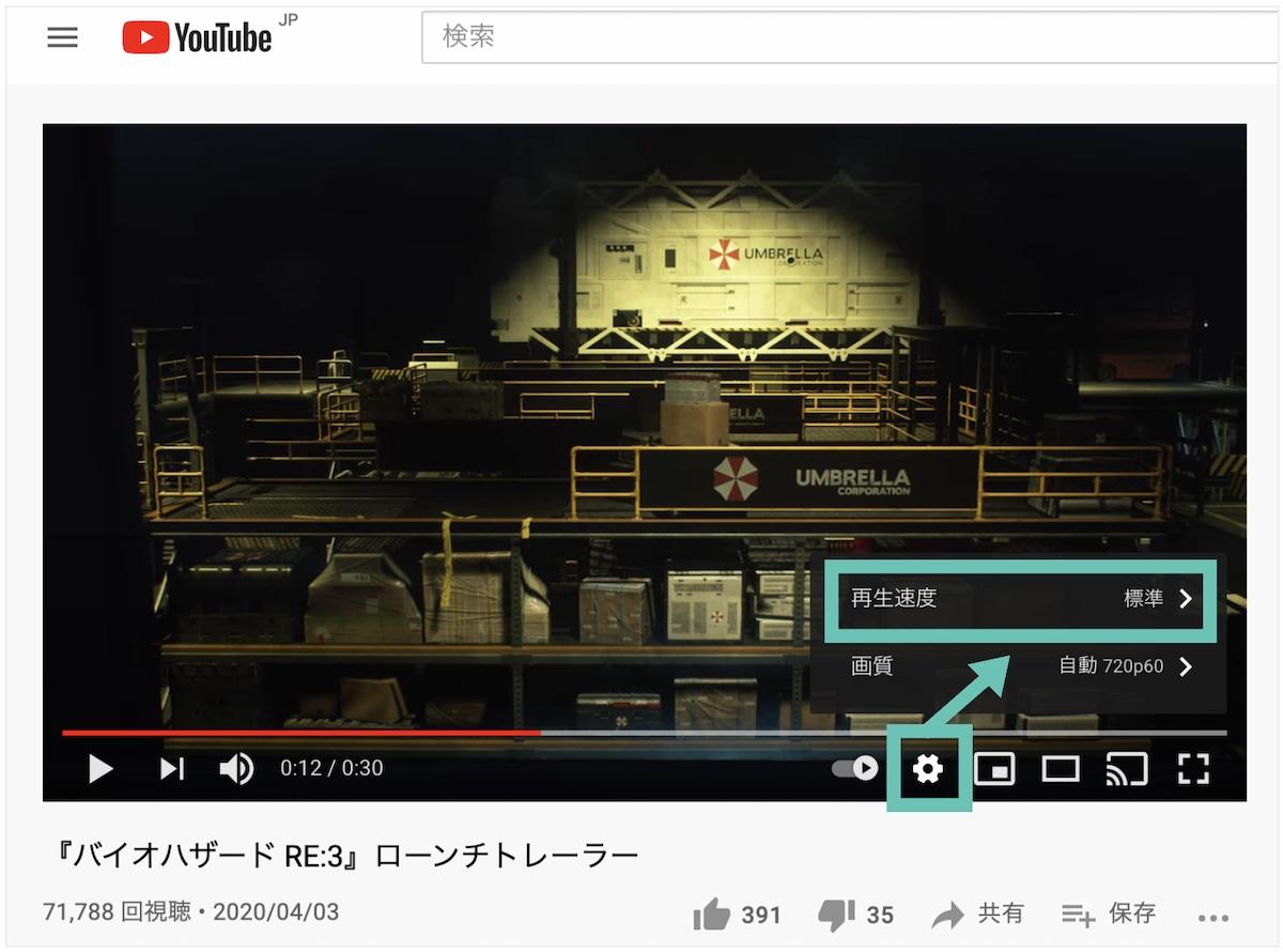 YouTubeの設定アイコンをクリック後「再生速度」をクリック(PC版)
