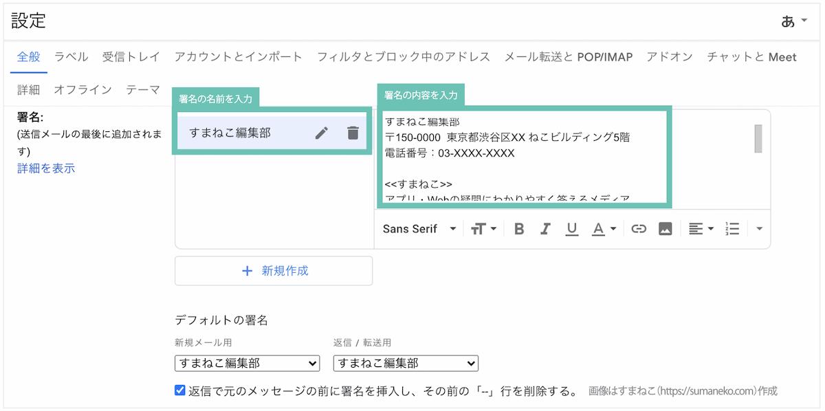 Gmailの署名の入力欄