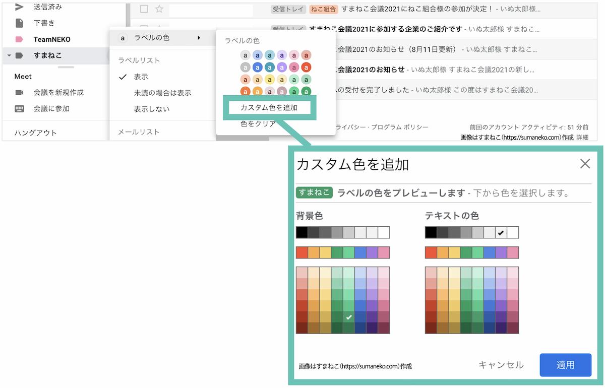 Gmailのラベルにカスタム色を追加する画面