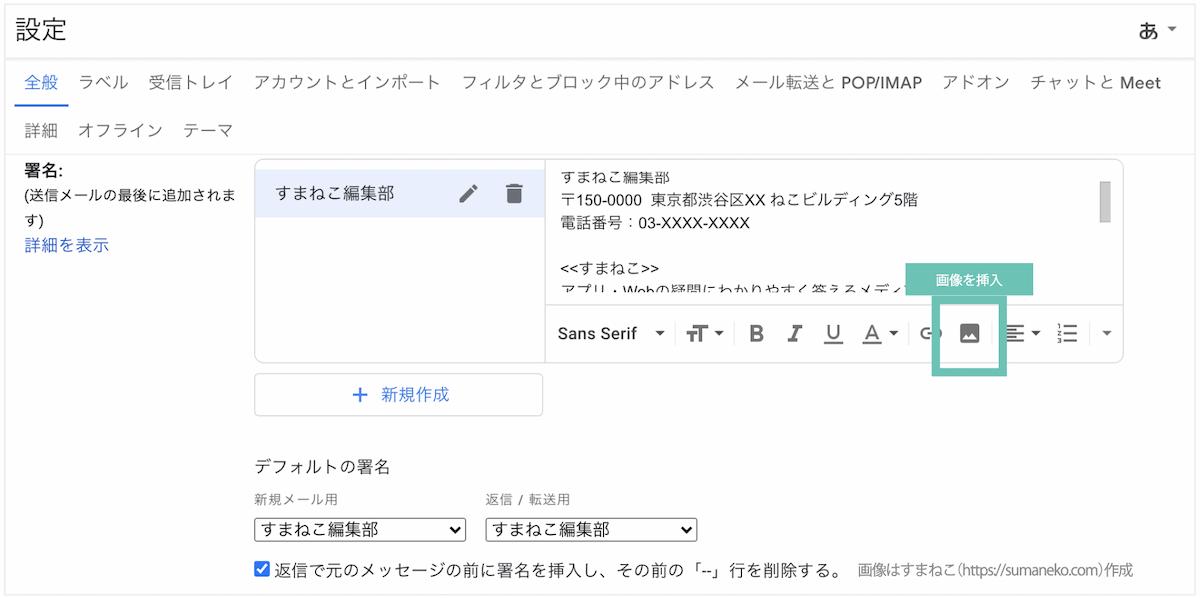Gmailの署名の「画像を挿入」アイコン