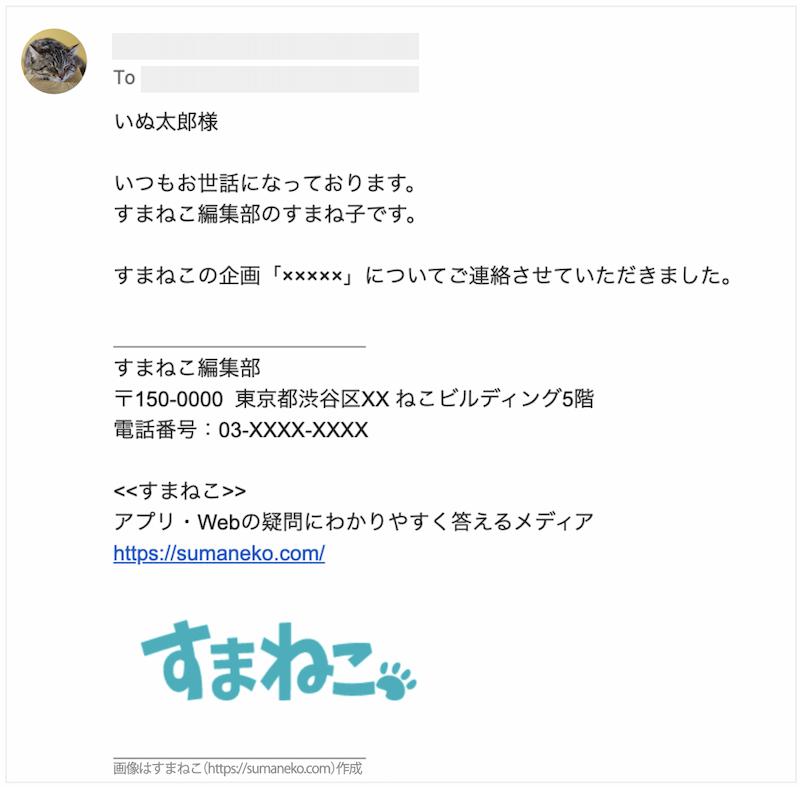 Gmailの署名の例