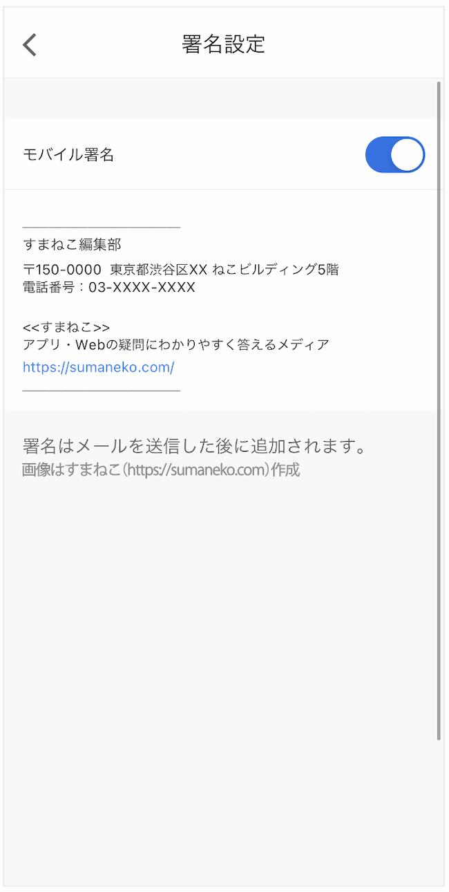 Gmailのモバイル署名の画面