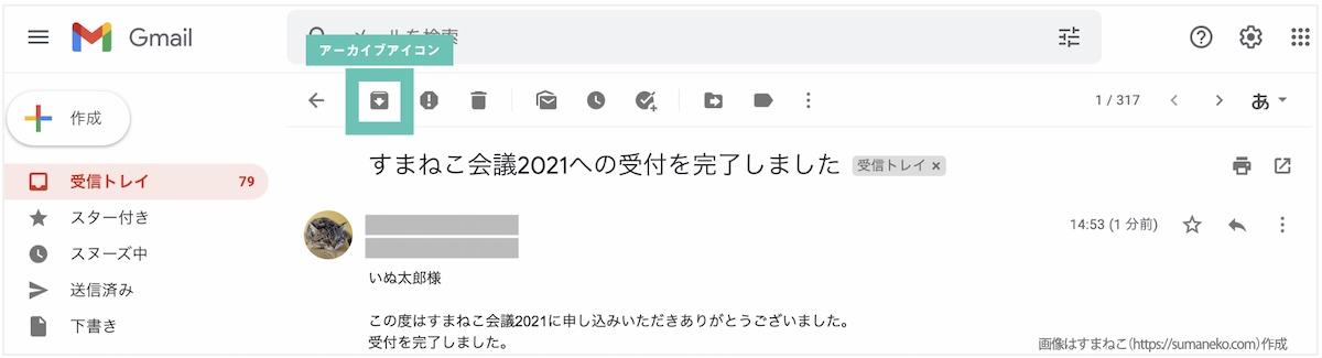Gmailのアーカイブアイコン