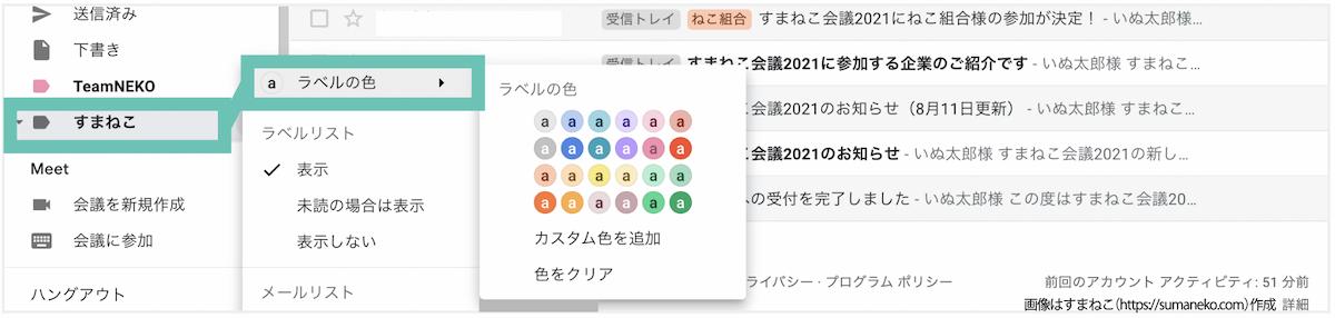 Gmailでラベルの色を変更する画面