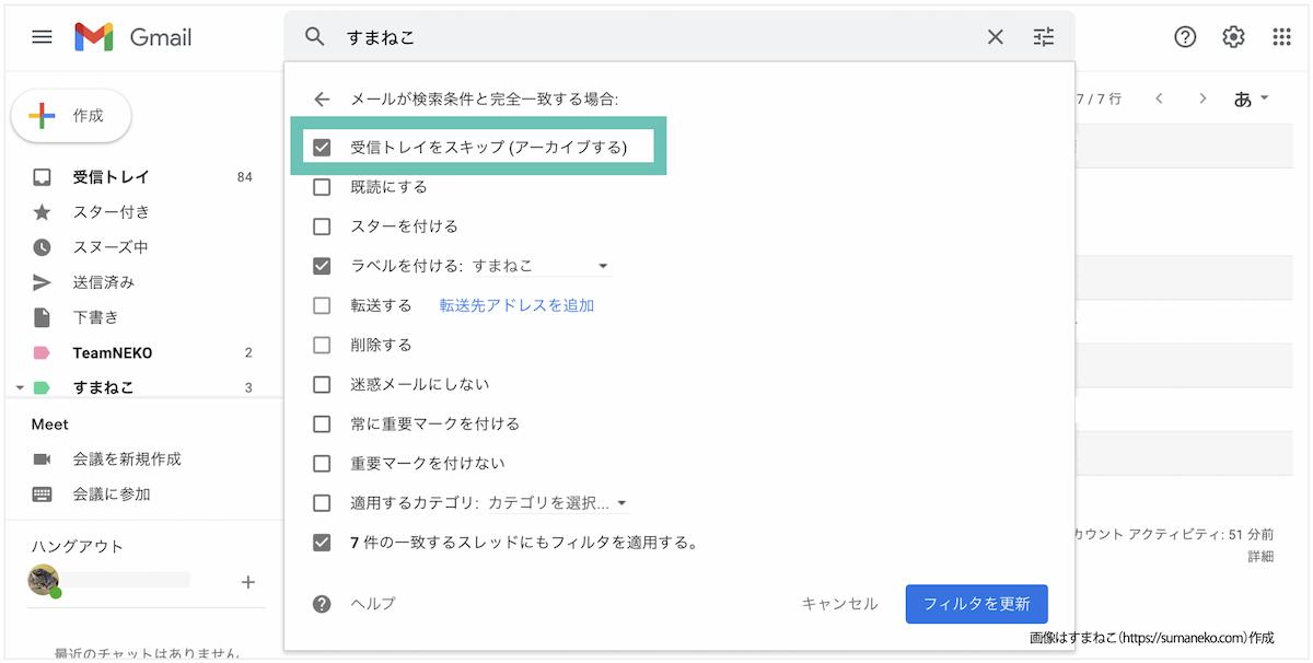 Gmailのフィルタ操作にある「受信トレイをスキップ(アーカイブする)」のチェックボックスが表示された画面