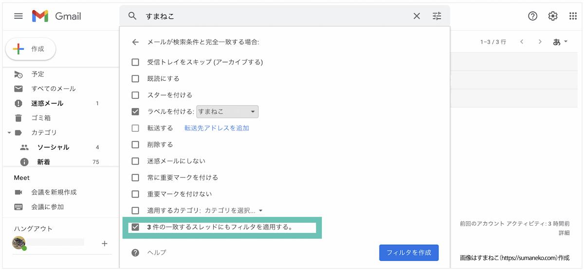 Gmailのフィルタ操作にある「◯件の一致するスレッドにもフィルタを適用する」のチェックボックスが表示された画面