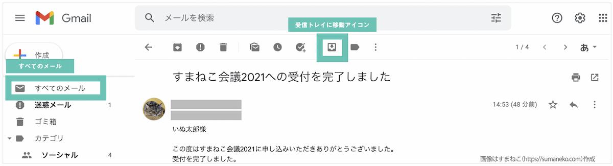 Gmailの受信トレイに移動アイコン